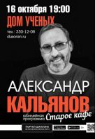 Александр Кальянов юбилейная программа «Старое кафе» 16 октября 2015 года