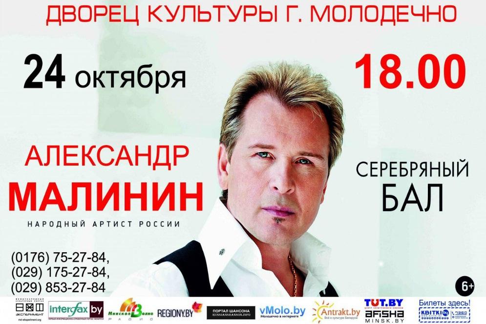 Александр Малинин 24 октября 2015 года