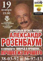 Александр Розенбаум в концерте «Вперед в прошлое... » 19 ноября 2015 года