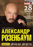 Александр Розенбаум 28 ноября 2015 года