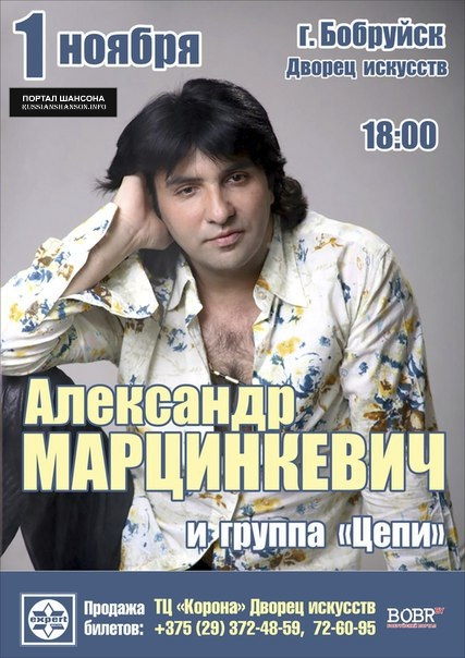 Александр Марцинкевич и группа «Цепи» 1 ноября 2015 года