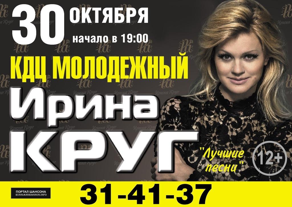 Ирина Круг. Лучшие песни 30 октября 2015 года
