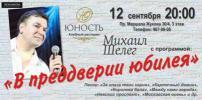 Михаил Шелег с программой «В преддверии юбилея» 12 сентября 2015 года