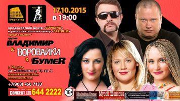 Группы «Владимир», «Воровайки», «Бумер» 17 октября 2015 года