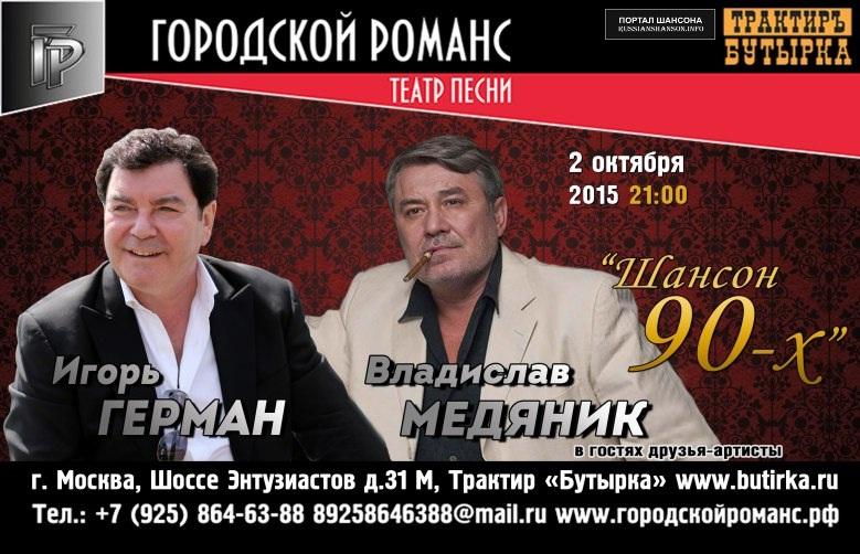 Игорь Герман и Владислав Медяник 2 октября 2015 года