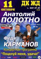 Анатолий Полотно и Федя Карманов 11 октября 2015 года
