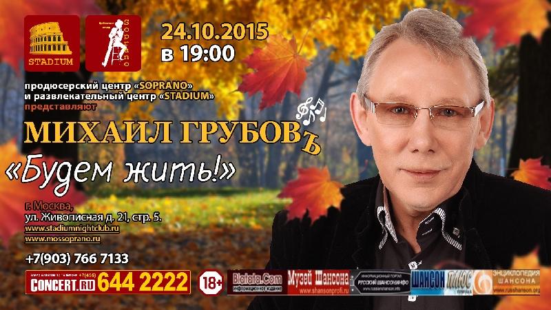 Михаил ГрубовЪ с программой «Будем жить» 24 октября 2015 года