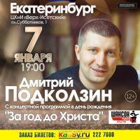 Дмитрий Подколзин с программой «За год до Христа» 7 января 2016 года