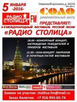 4 Международный фестиваль «РАДИО СТОЛИЦА» 5 января 2016 года
