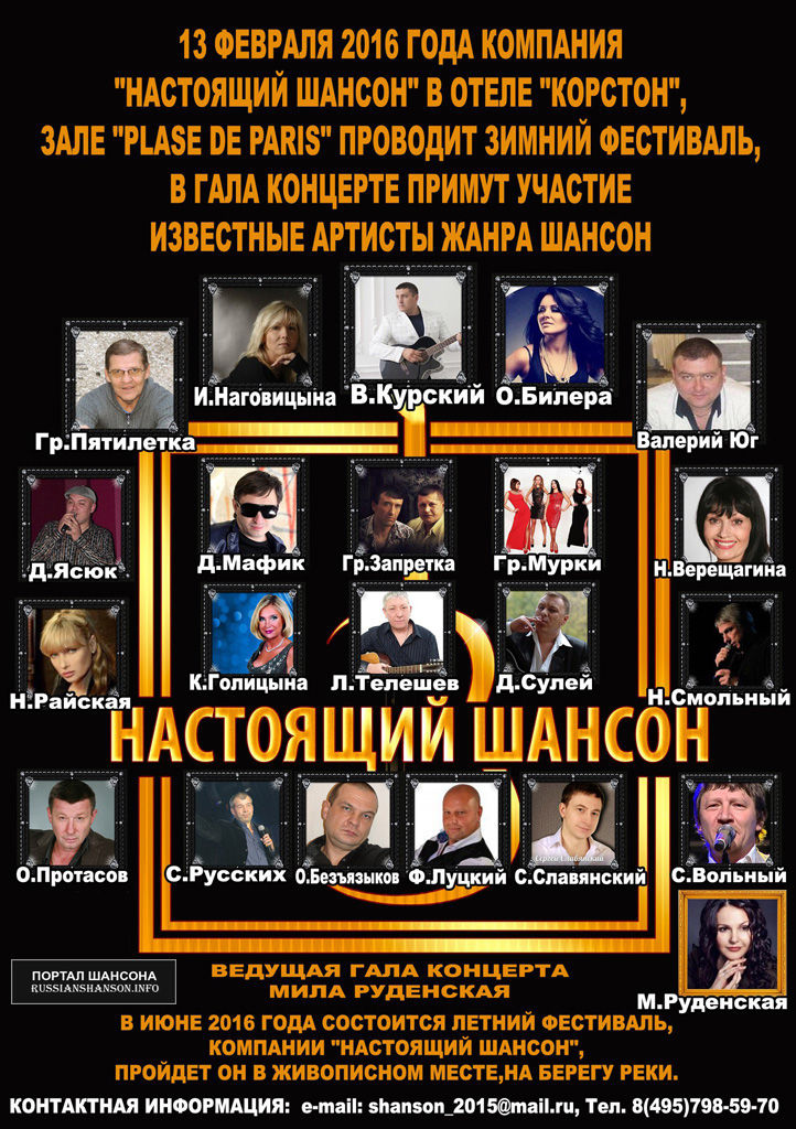 Гала-концерт «Настоящий шансон» 13 февраля 2016 года
