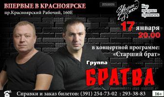 Группа «Братва» в концертной программе «Старший брат» 17 января 2016 года