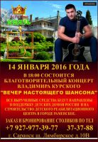 Владимир Курский «Вечер настоящего шансона» 14 января 2016 года