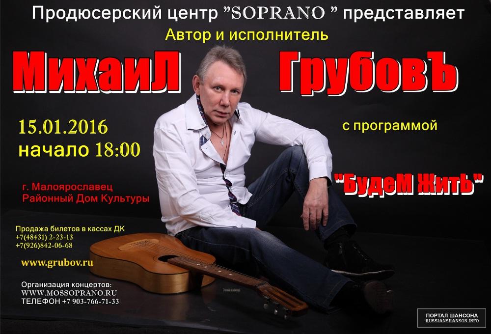 Михаил Грубов с программой «Будем жить» 15 января 2016 года