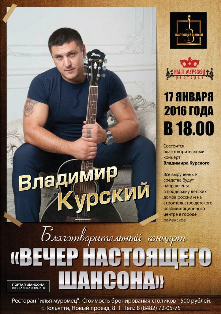 Владимир Курский «Вечер настоящего шансона» 17 января 2016 года