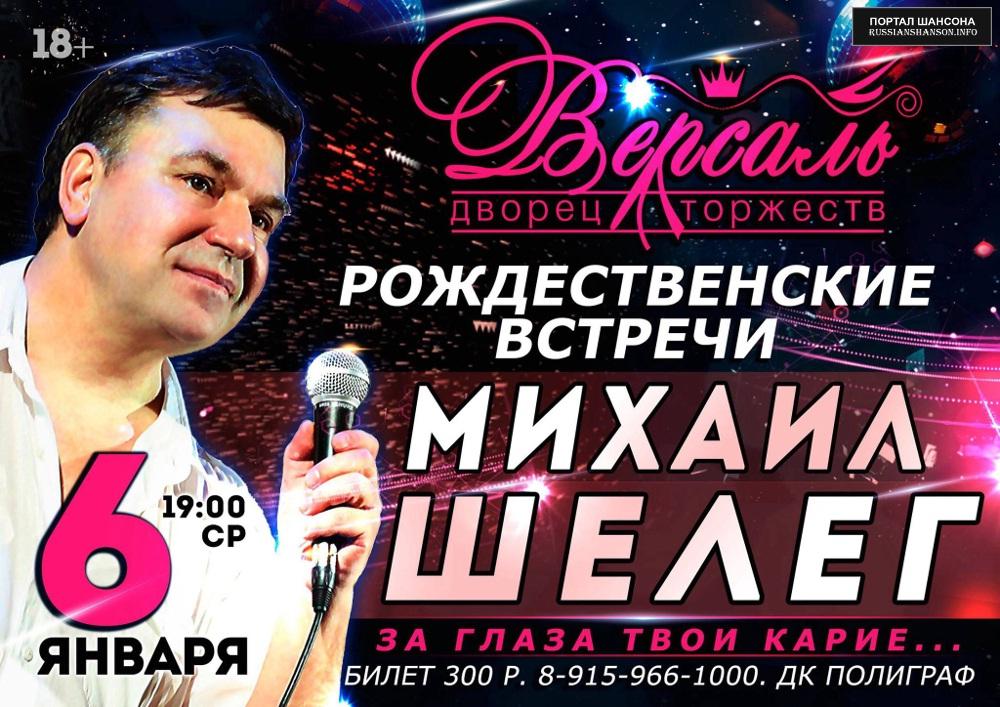 Михаил Шелег «Рождественские встречи» 6 января 2016 года