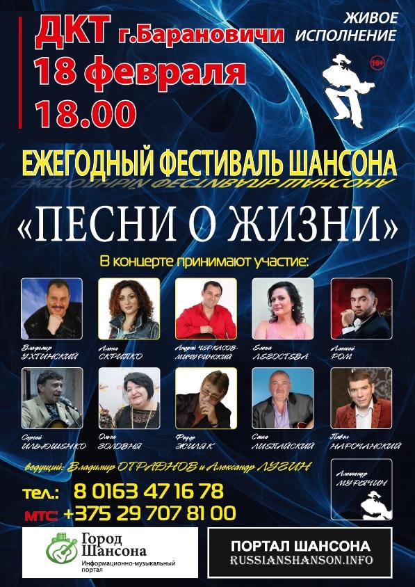 Ежегодный фестиваль шансона «Песни о жизни» 18 февраля 2016 года