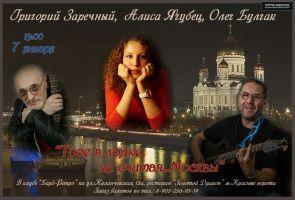 Григорий Заречный, Алиса Ягубец, Олег Булгак 7 января 2016 года