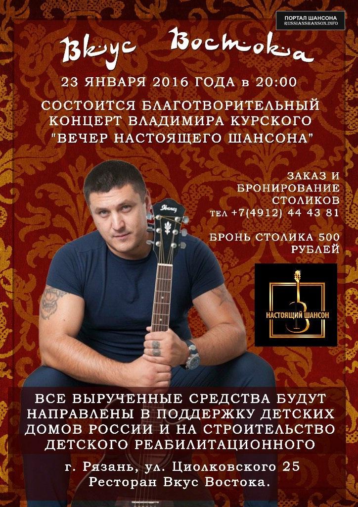 Владимир Курский г.Рязань 23 января 2016 года