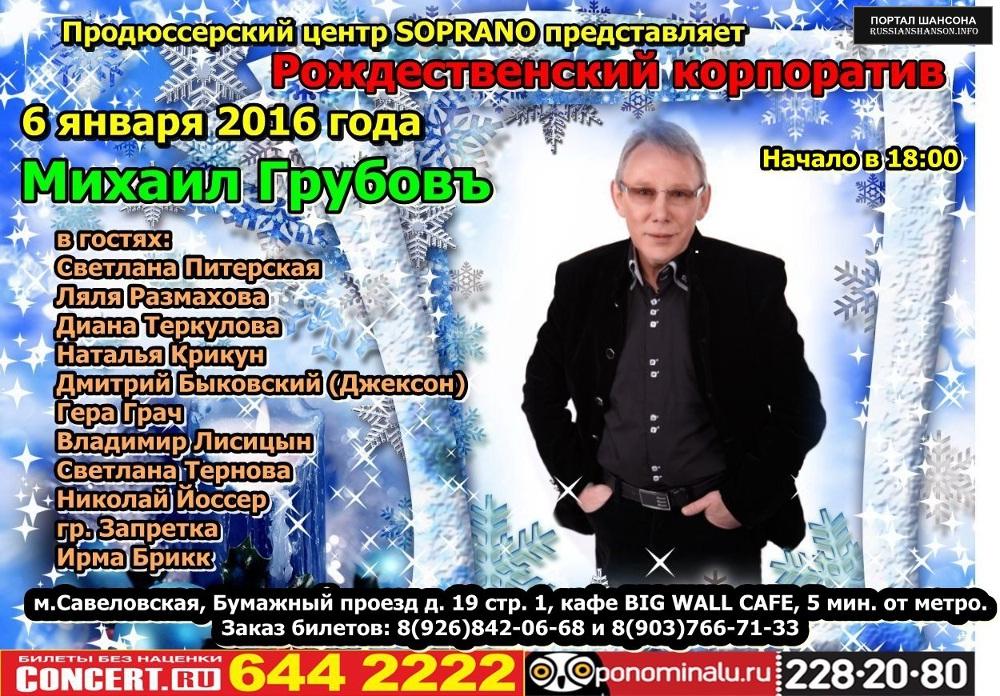 Михаил Грубовъ 6 января 2016 года