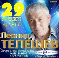 Леонид Телешев 29 января 2016 года