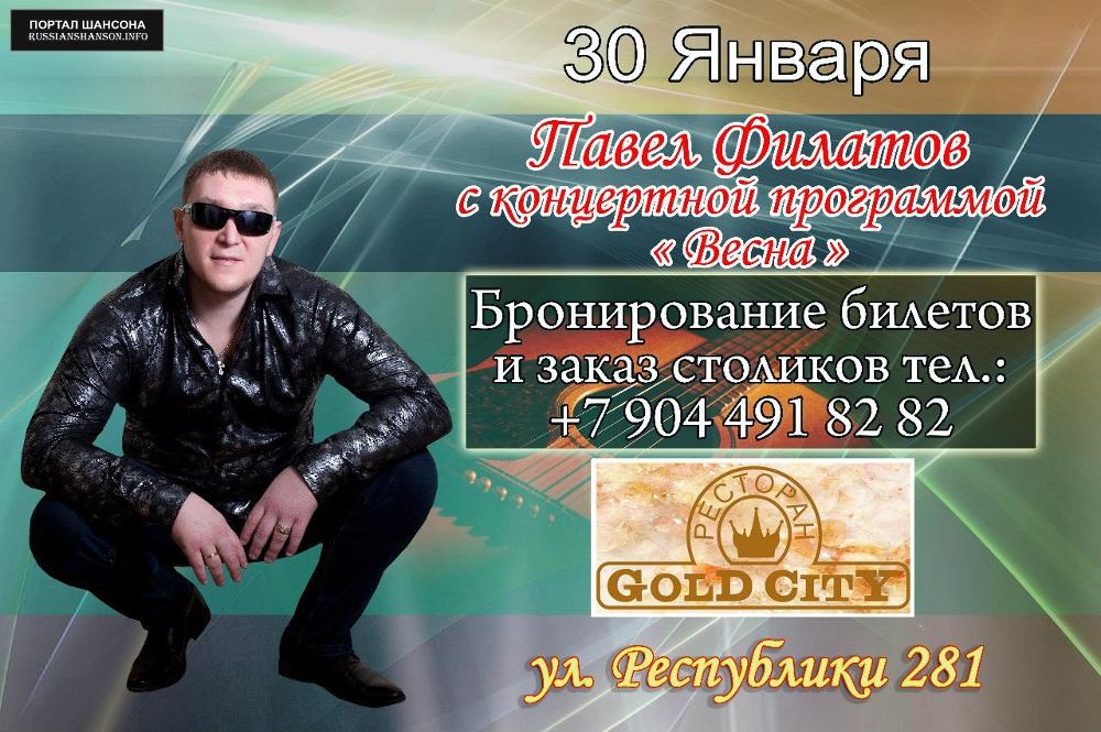 Павел Филатов с концертной программой «Весна» 30 января 2016 года