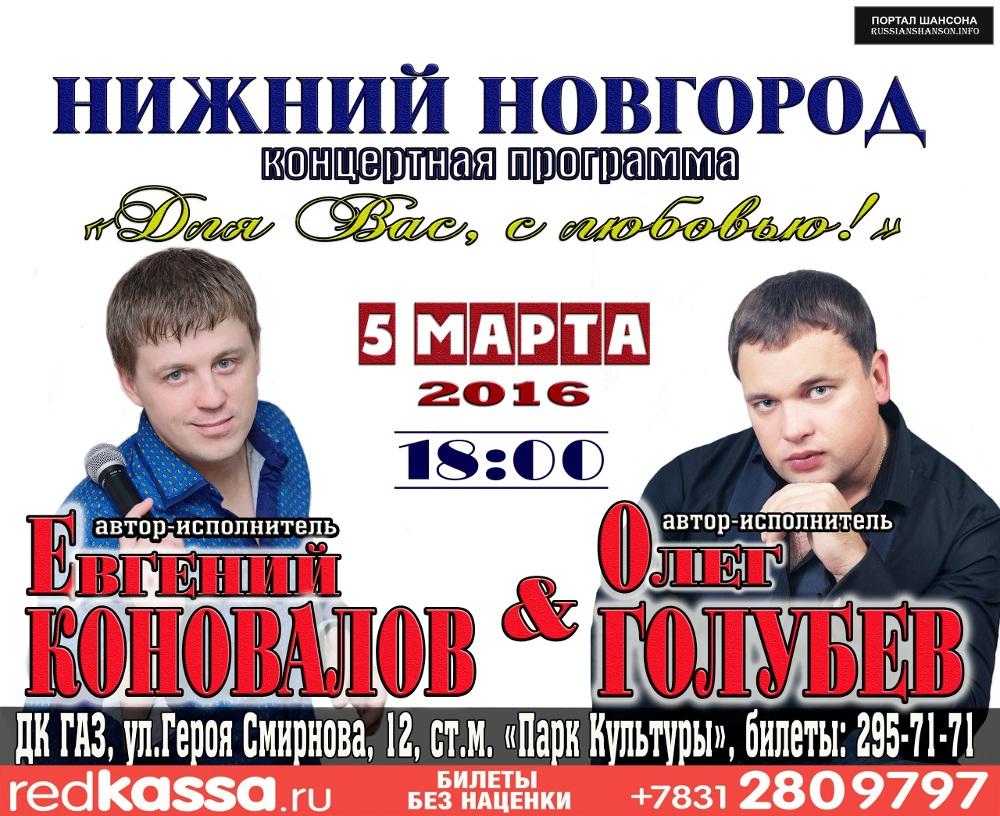 Евгений Коновалов и Олег Голубев с программой «Для Вас, с любовью!» 5 марта 2016 года