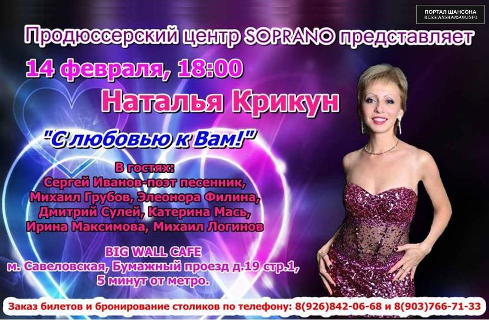 Наталья Крикун «С любовью к Вам!» 14 февраля 2016 года