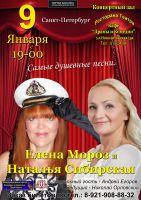 Елена Мороз и Наталья Сибирская 9 января 2016 года