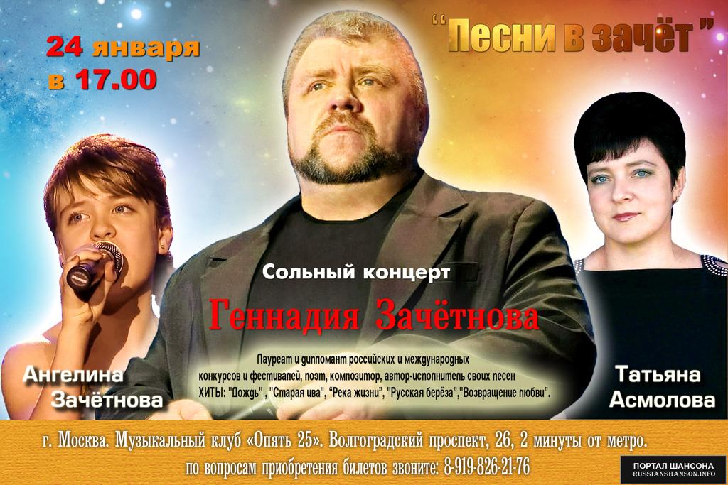 Геннадий Зачетный Сольный концерт «Песни в зачёт» 24 января 2016 года