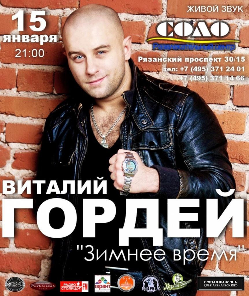 Виталий Гордей с программой «Зимнее время» 15 января 2016 года