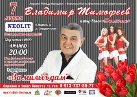 Владимир Тимофеев в программе «За милых дам» 7 марта 2016 года