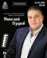 Николай Озеров 12 февраля 2016 года