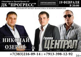 Николай Озеров и группа «Централ» 19 февраля 2016 года