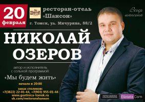 Николай Озеров с программой «Мы будем жить» г.Томск 20 февраля 2016 года