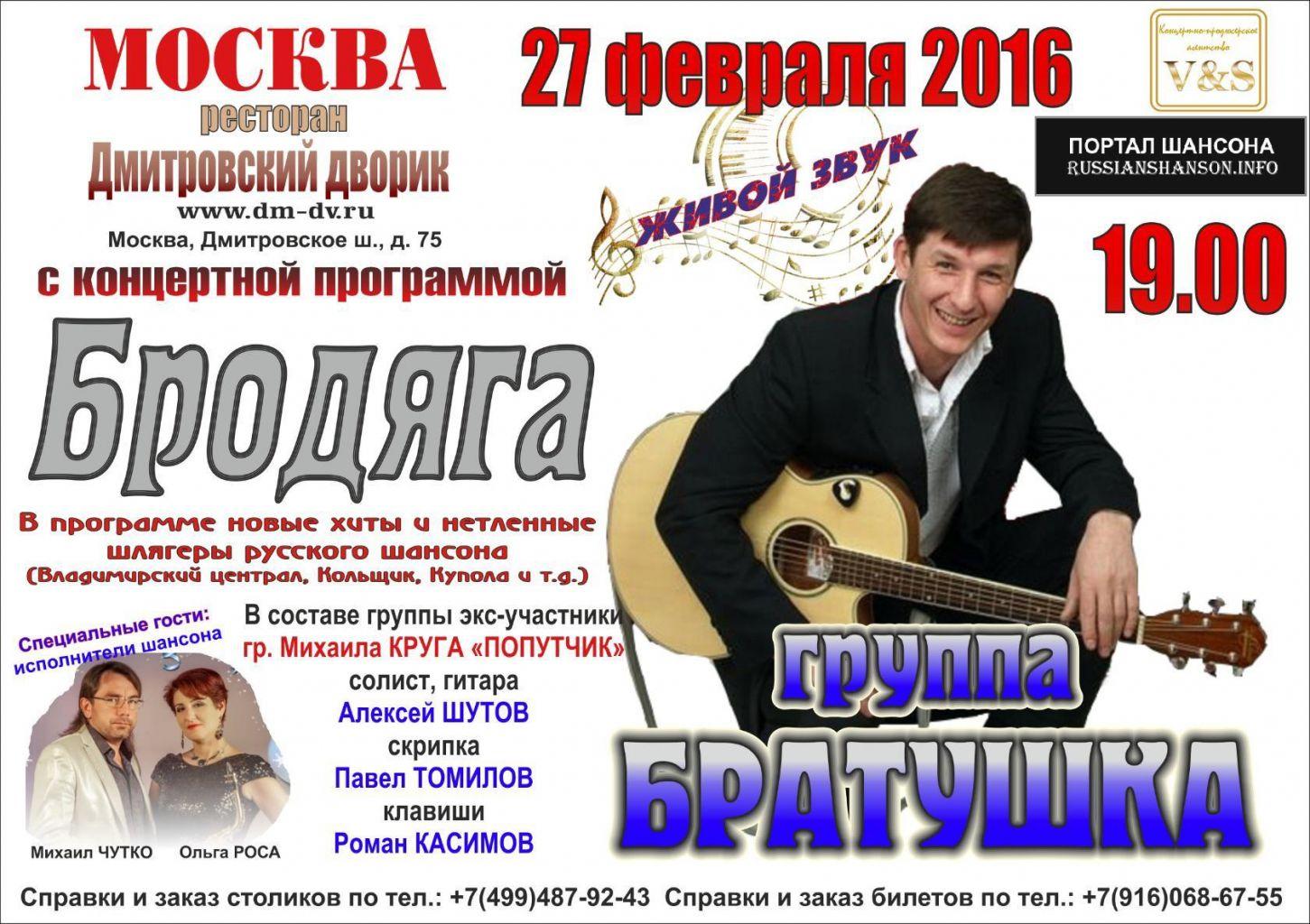 Группа «Братушка» 27 февраля 2016 года