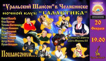 Уральский Шансон в Челябинске 20 февраля 2016 года
