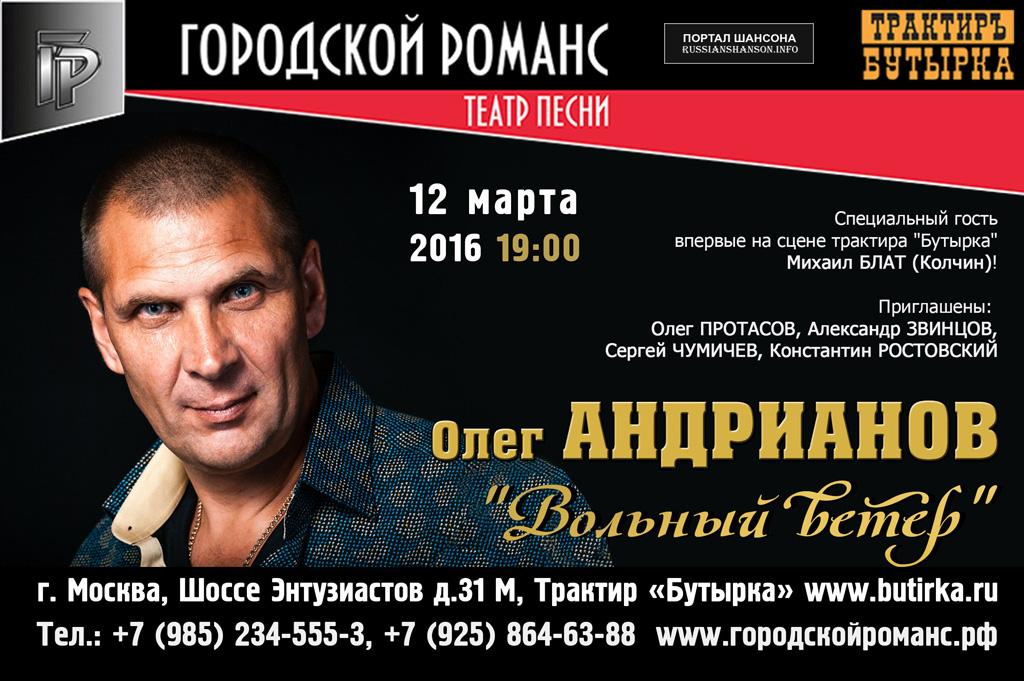 Олег Андрианов с программой «Вольный ветер» 12 марта 2016 года