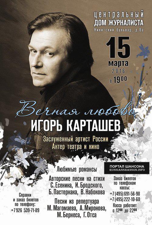 Игорь Карташев с программой «Вечная любовь» 15 марта 2016 года