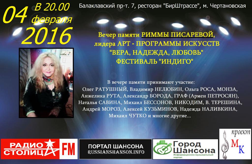 Вечер памяти Риммы Писаревой 4 февраля 2016 года