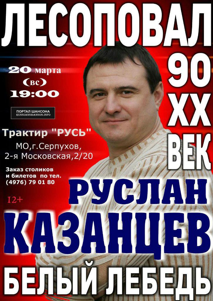 Руслан Казанцев с программой «Белый лебедь» 20 марта 2016 года