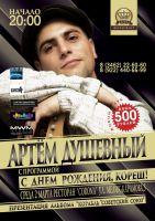 Артём Душевный с программой «С Днём Рождения, кореш!» 2 марта 2016 года