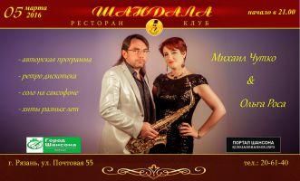 Михаил Чутко и Ольга Роса 5 марта 2016 года