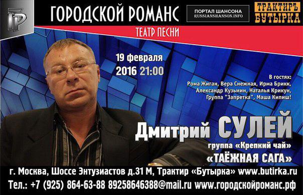 Дмитрий Сулей 19 февраля 2016 года