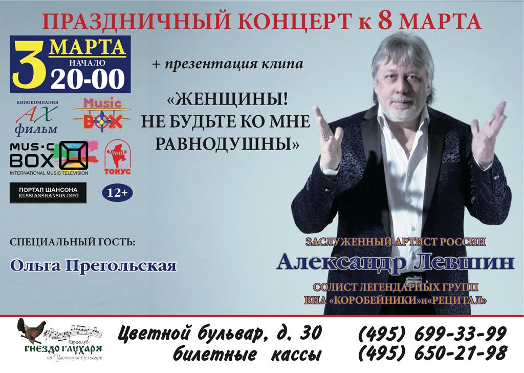 Александр Левшин с программой «Женщины не будьте ко мне равнодушны» 3 марта 2016 года
