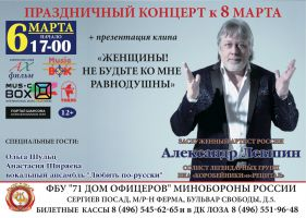 Александр Левшин праздничный концерт к 8 марта 6 марта 2016 года