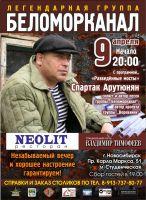 Спартак Арутюнян с программой «Разведённые мосты» 9 апреля 2016 года