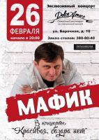 Денис Мафик в концерте «Красивая, базара нет» 26 февраля 2016 года