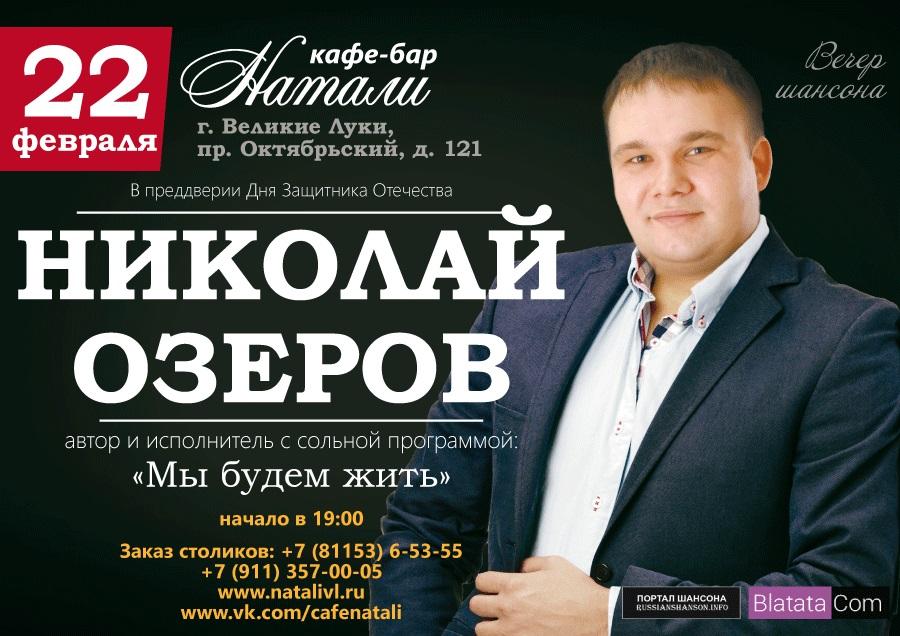 Николай Озеров с программой «Мы будем жить» г.Великие Луки 22 февраля 2016 года