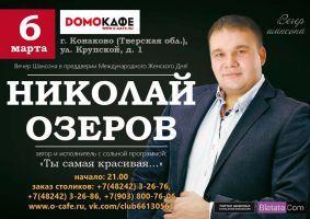 Николай Озеров с программой «Ты самая красивая» г.Конаково 6 марта 2016 года