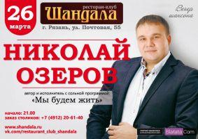 Николай Озеров с программой «Мы будем жить» г.Рязань 26 марта 2016 года